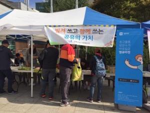 강북구, 공유 활성화 사업 2년 연속 우수구 선정