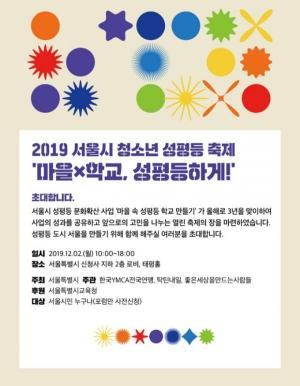서울시, 청소년 성평등 축제 '마을X학교 성평등 하게' 2일 개최
