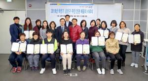 금천구, '2019 하반기 주민 인권 배움터' 수료식 진행