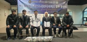 서울 노원유나이티드, 해드림 의원과 의료 업무 협약