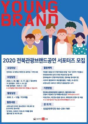 전북문화관광재단, 대학생 서포터즈 '영 브랜드'모집